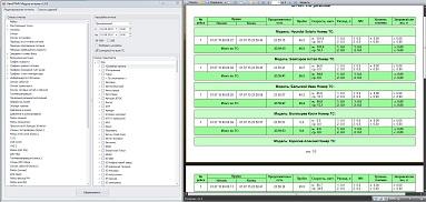 2.Работа с внешним модулем отчетов