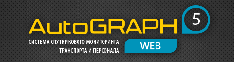 AutoGRAPH 5 WEB