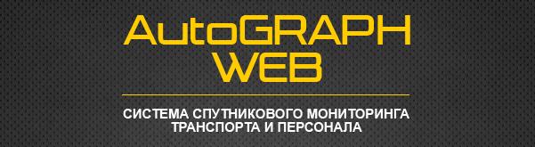 Вход в AutoGRAPH WEB