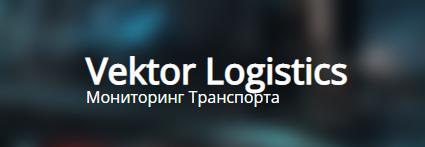 Vektor Logistics